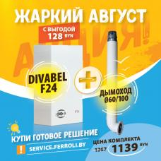 Газовый котел Ferroli Divabel F24 + коаксиальный дымоход 60/100