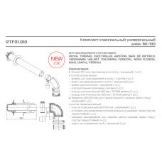 Комплект коаксиальный RTF01.010
